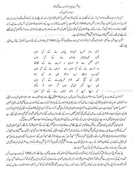 Zaheda Hina - Azad obituary p. 2