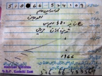 Idrees' National Identity Card, Pakistan, listing his address in Karachi.