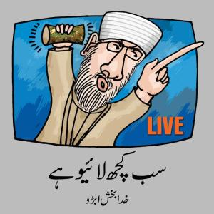 Cartoon- Sab kuch Live hai by K.B. Abro. Listen to his blog in his voice http://bit.ly/13USxnO