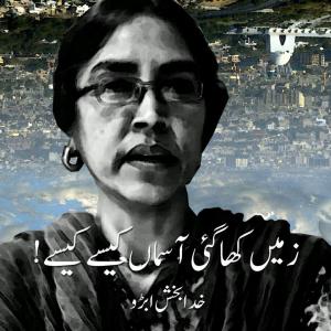 Perween Rahman: by K. B. Abro, Dawn
