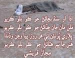 Save Sindh BhooroBheel