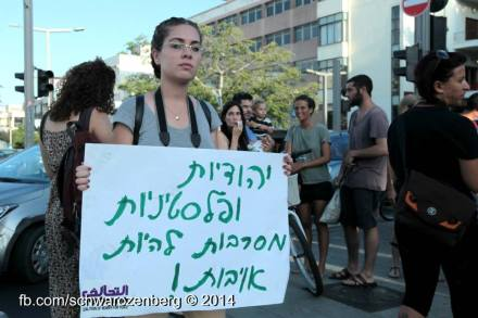"Yaelle Ferera, sister of the conscientious objector Uriel Ferera, currently serving his fourth term in a military prison for refusing to serve in the IOF - ""Jewish and Palestinian women refuse to be enemies."" Photo: Haim Schwarczenberg  www.facebook.com/schwarczenberg"