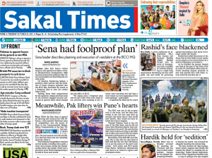 Front page of Sakal Times, Pune, Oct 20, 2015