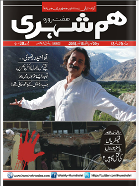 HumShehri-Haider issue-09-11-2015