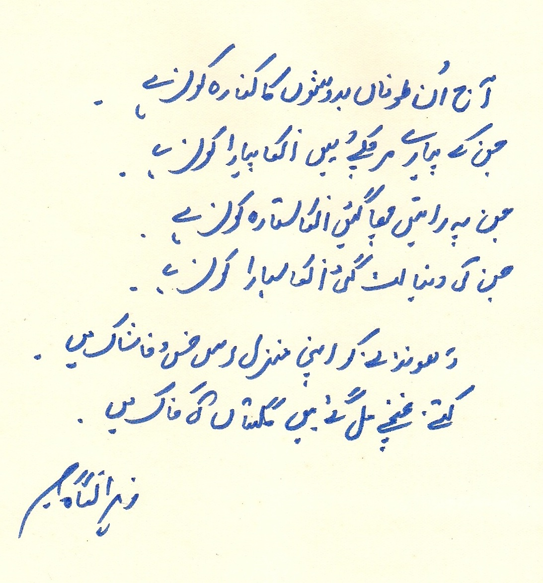 zehra-nigah-poem-crop