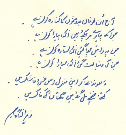 zehra-nigah-poem-crop